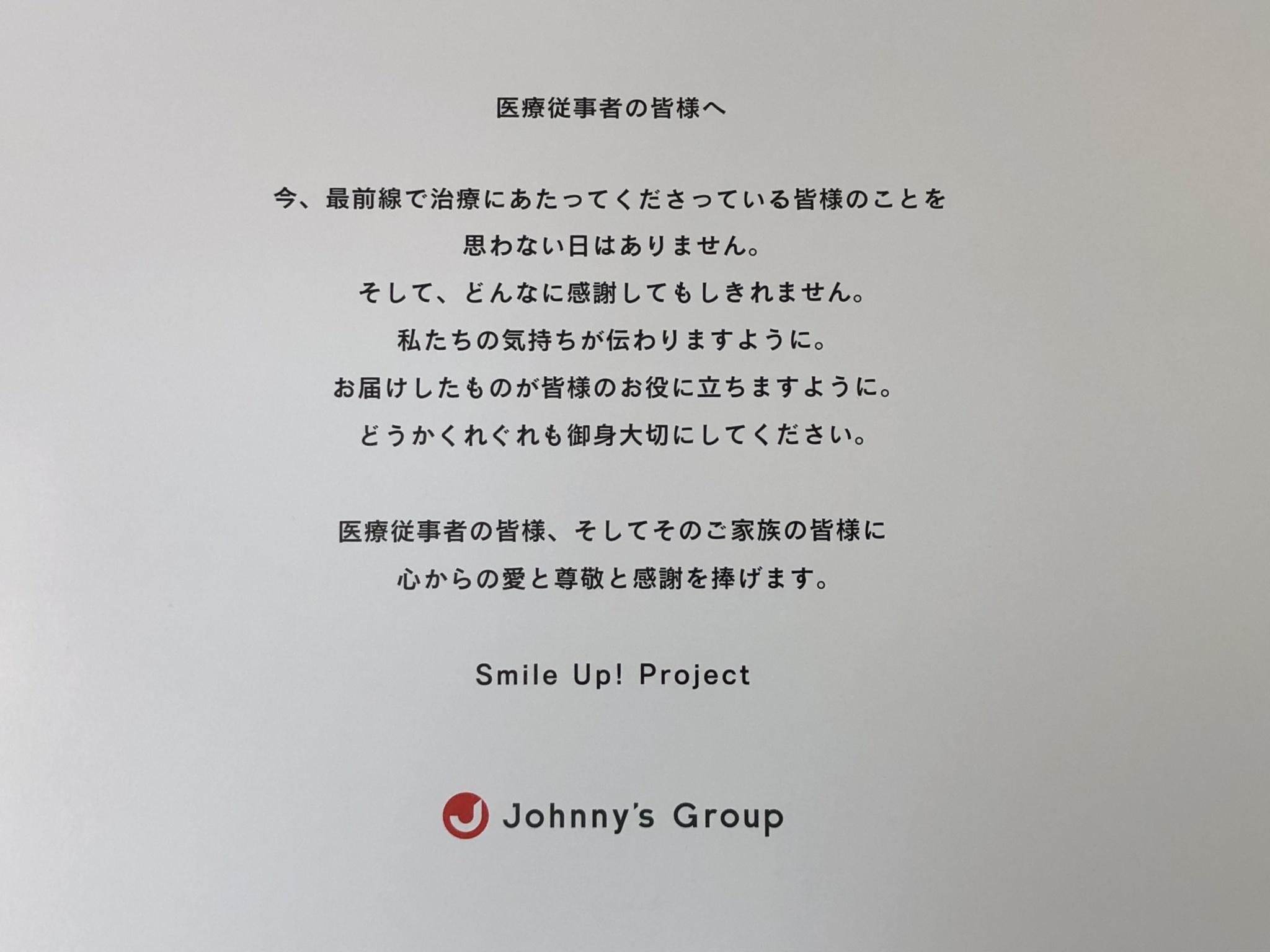 プロジェクト ジャニーズ スマイル アップ